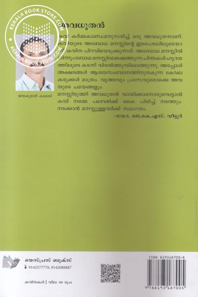 back image of Avadhoodan