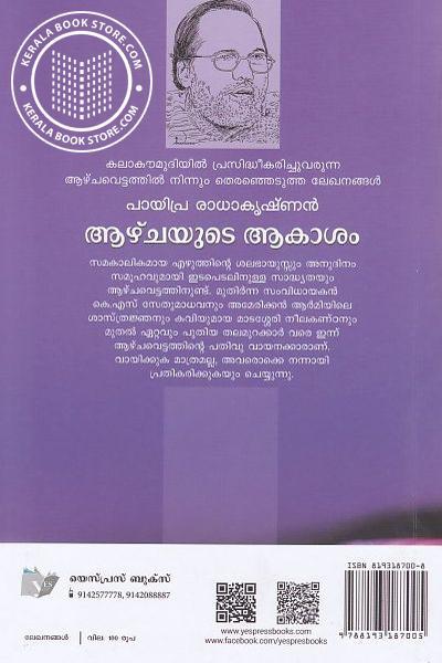 back image of ആഴ്ചയുടെ ആകാശം