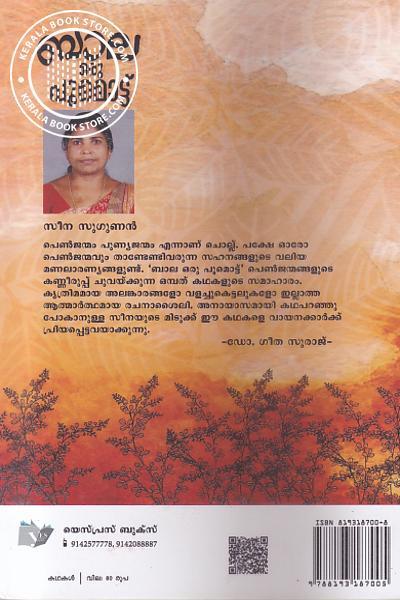 back image of Bala Oru Poomottu
