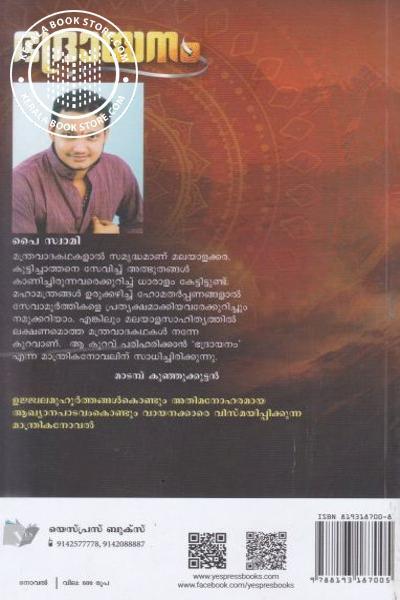 back image of ഭദ്രായനം