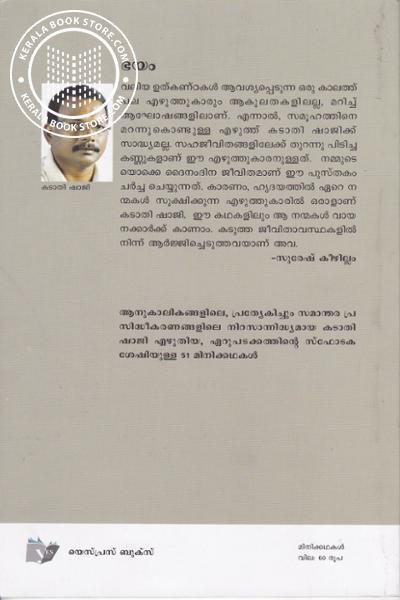 back image of Bhayam