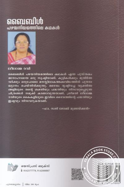 back image of Bible Pazhaya Niyamathile Kathakal