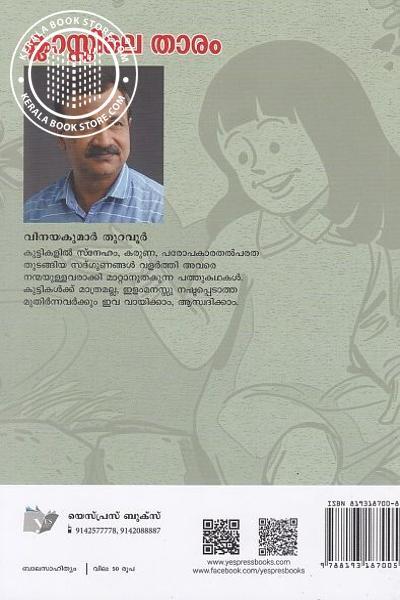 back image of ക്ലാസ്സിലെ താരം