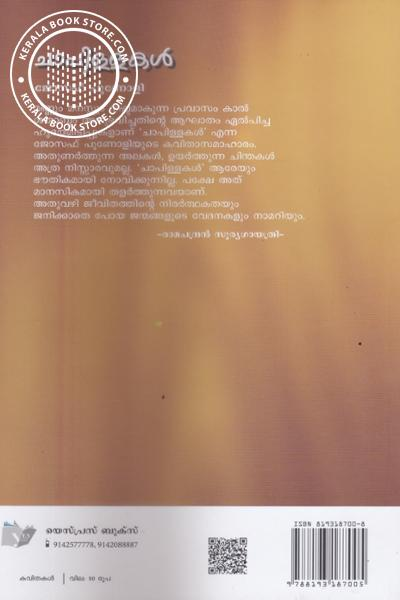 back image of Chaapillakal