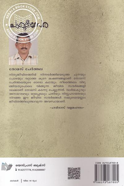 back image of Charukasera
