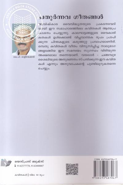 back image of Chathurnnava Geethangal