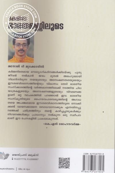 back image of Dakshinabharatha Mannilude