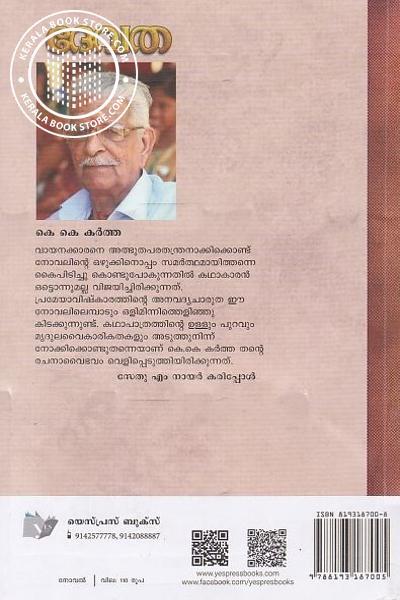 back image of Devatha