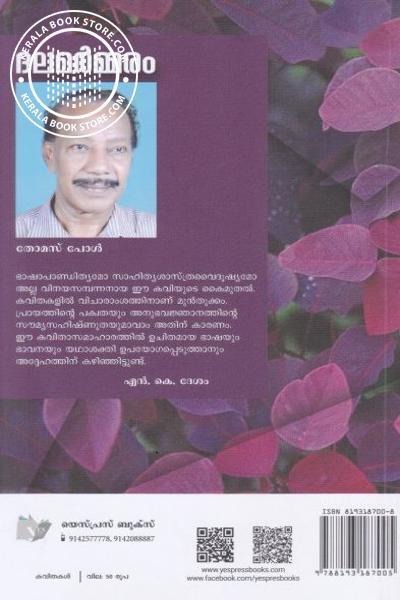 back image of ദലമര്മ്മരം