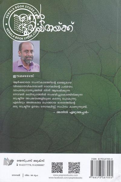 back image of Ente Bhoomiyammaykku