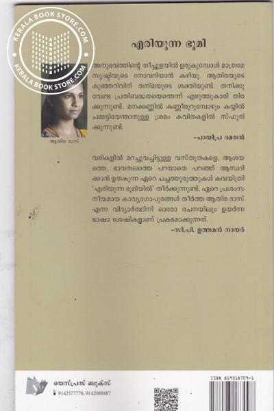 back image of Eriyunna Bhoomi