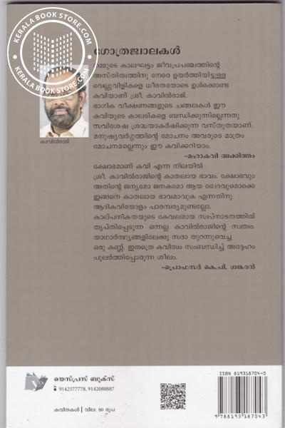 back image of ഗോത്രജ്വാലകള്