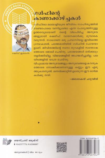 back image of Gulfinte Kanakazhchakal