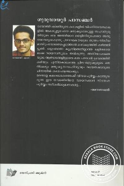 back image of ഗുരുവായൂര് പാസഞ്ചര്