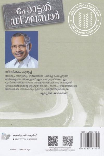 back image of ഹോട്ടല് ഡി മലബാര്