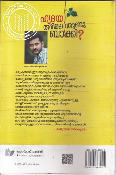back image of Hrudayathilenthudu Bakki