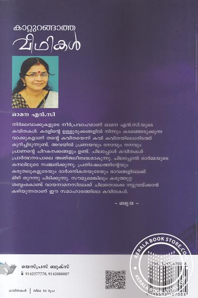 back image of കാറ്റുറങ്ങാത്ത വീഥികള്