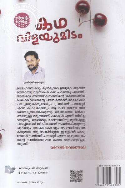 back image of Kadha Vilayumidam