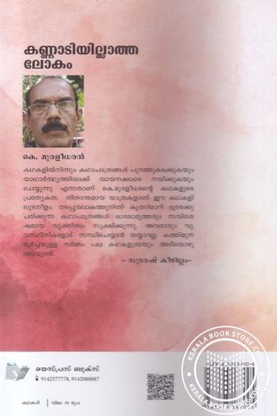 back image of Kannadiyillatha Lokam