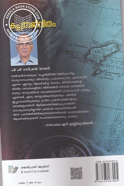 back image of കപ്പല്ജീവിതം