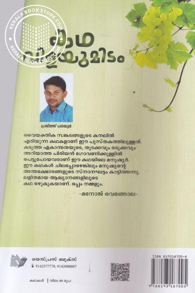 back image of കഥ വിളയുമിടം