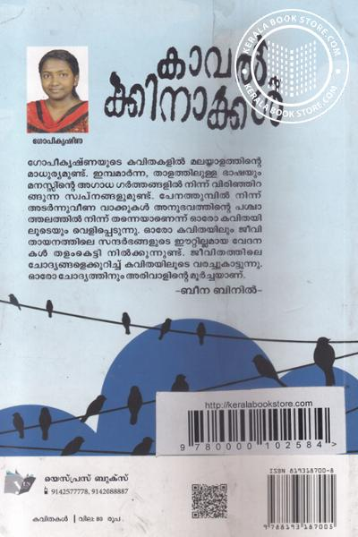back image of Kavalkkinaakkal