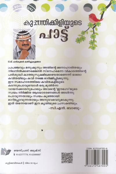 back image of Kunjikkiliyude Pattu