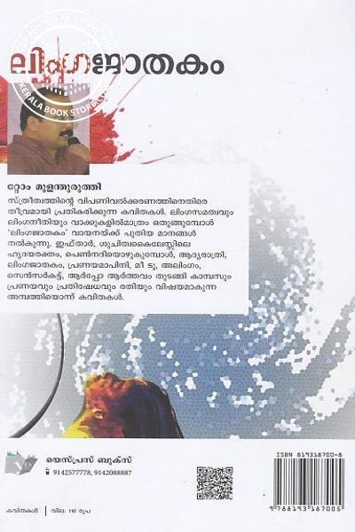 back image of ലിംഗജാതകം