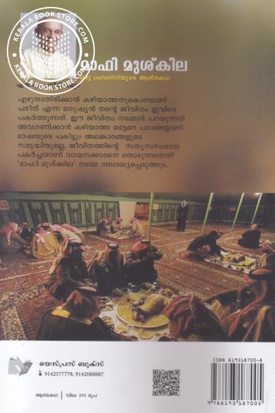 back image of Maffi Mushkilla