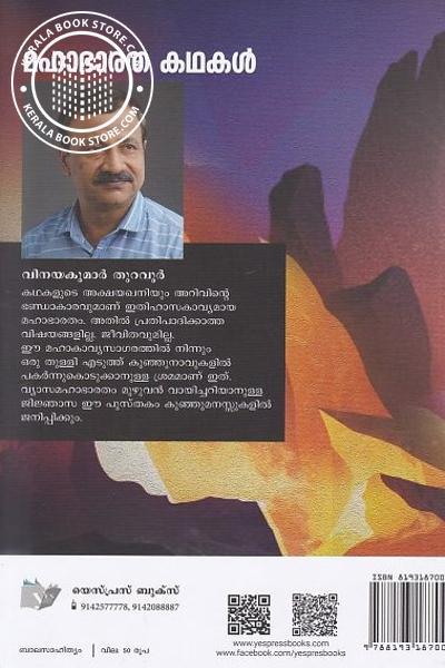 back image of മഹാഭാരത കഥകള്