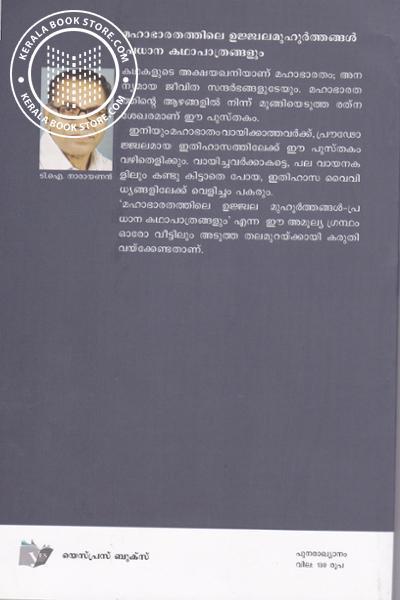 back image of മഹാഭാരതത്തിലെ ഉജ്ജ്വലമുഹൂര്ത്തങ്ങള് പ്രധാനകഥാപാത്രങ്ങളും