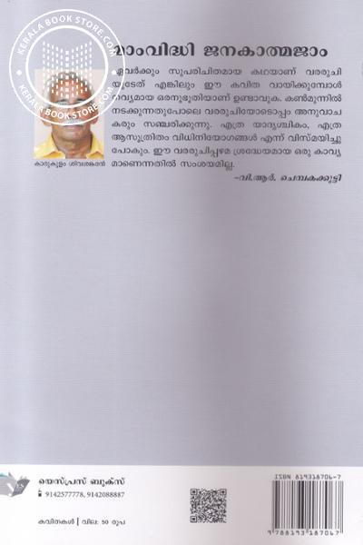 back image of മാം വിദ്ധി ജനകാത്മജാം