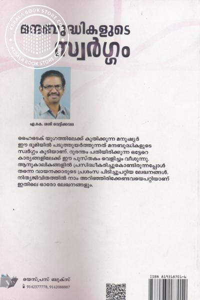 back image of Mandabudhikalude Swargam