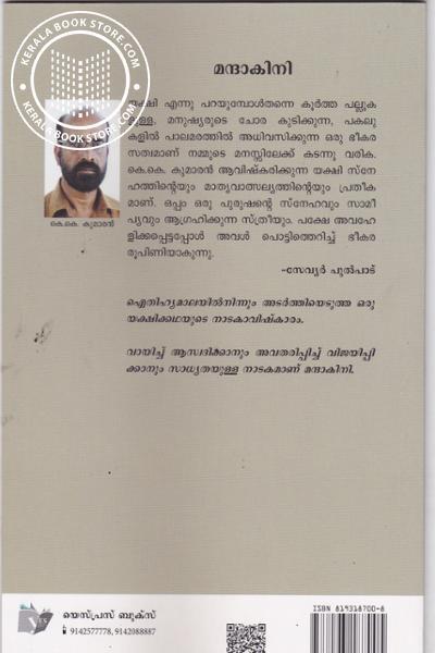 back image of മന്ദാകിനി