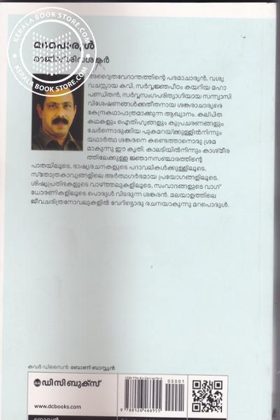 back image of Manjiluranja Pranayadhara