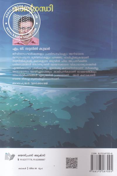 back image of Mathsyagandhi