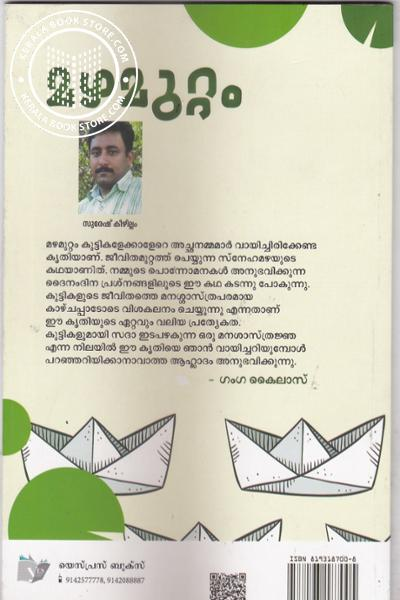 back image of Mazhamuttam