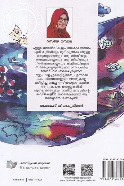 back image of Mukhamarakkullile Mizhiyadaalangal