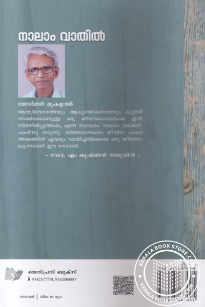 back image of നാലാം വാതില്