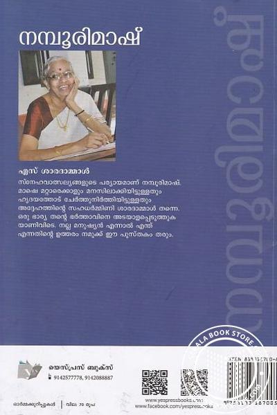 back image of നമ്പൂരിമാഷ്