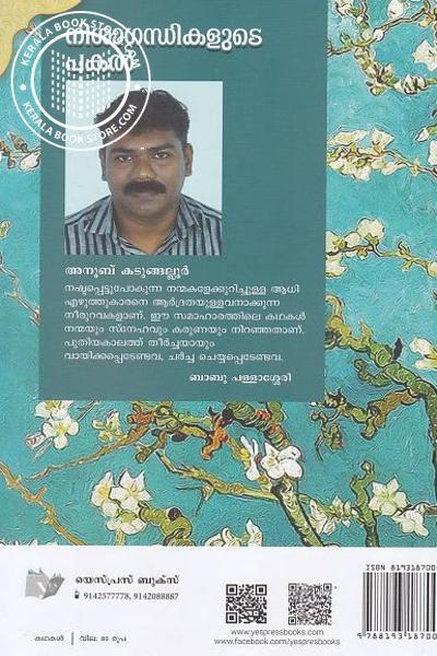 back image of നിശാഗന്ധികളുടെ പകല്