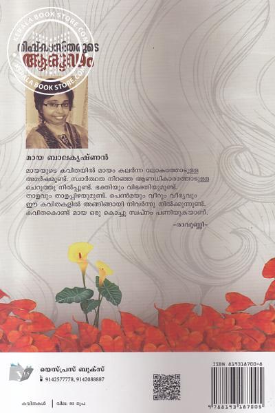 back image of Nishkasitharude Aaroodam