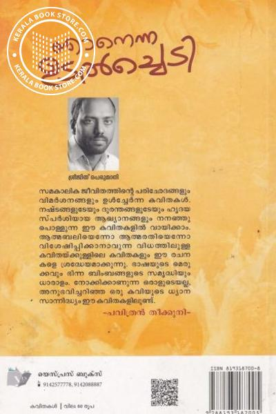 back image of ഞാനെന്ന ഉടല്ച്ചെടി