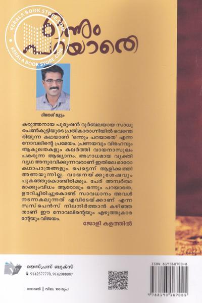 back image of Onnum Parayathe