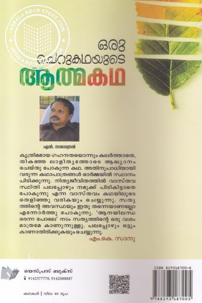 back image of Oru Cherukathayute Athmakatha