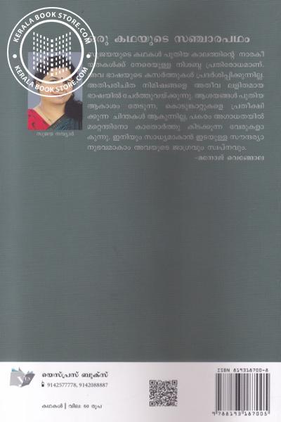 back image of Oru Kadhayute Sanchara patham
