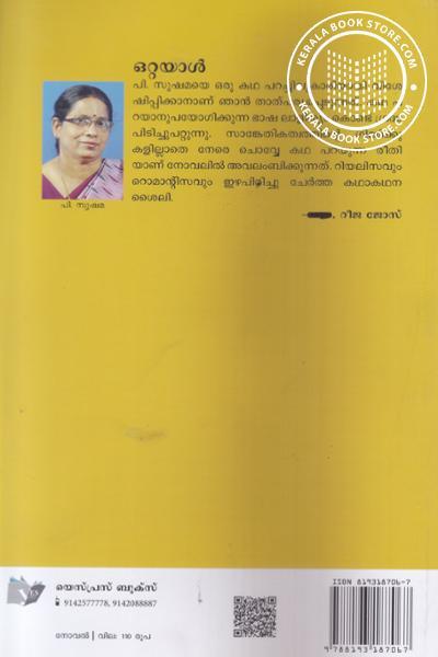 back image of Ottayaal