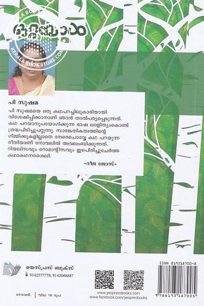 back image of ഒറ്റയാള്