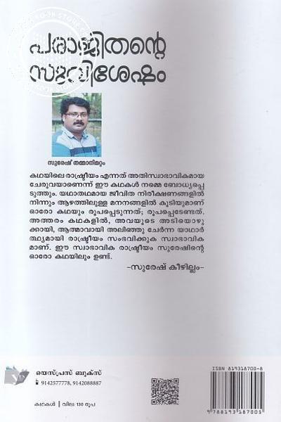 back image of Paragithande Suvishesham