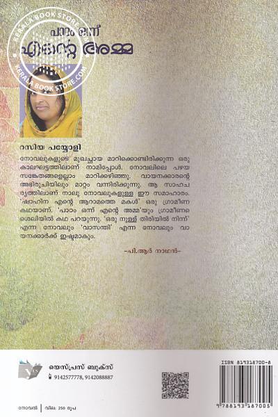 back image of Patam Onnu Ente Amma